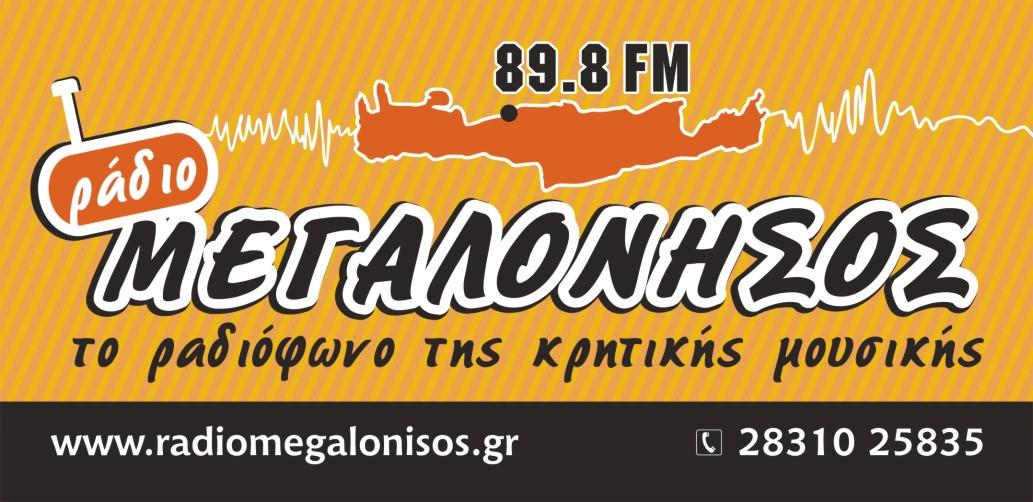 Megalonisos