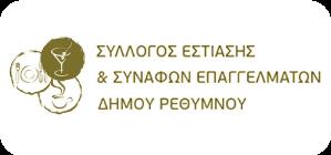 Σύλλογος Εστίασης & Συναφών Επαγγελμάτων