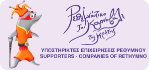 Supporters - Companies of Rethymno