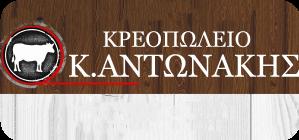 Κ. Αντωνάκης