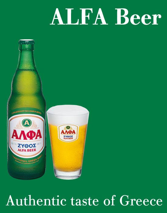 Alfa Beer
