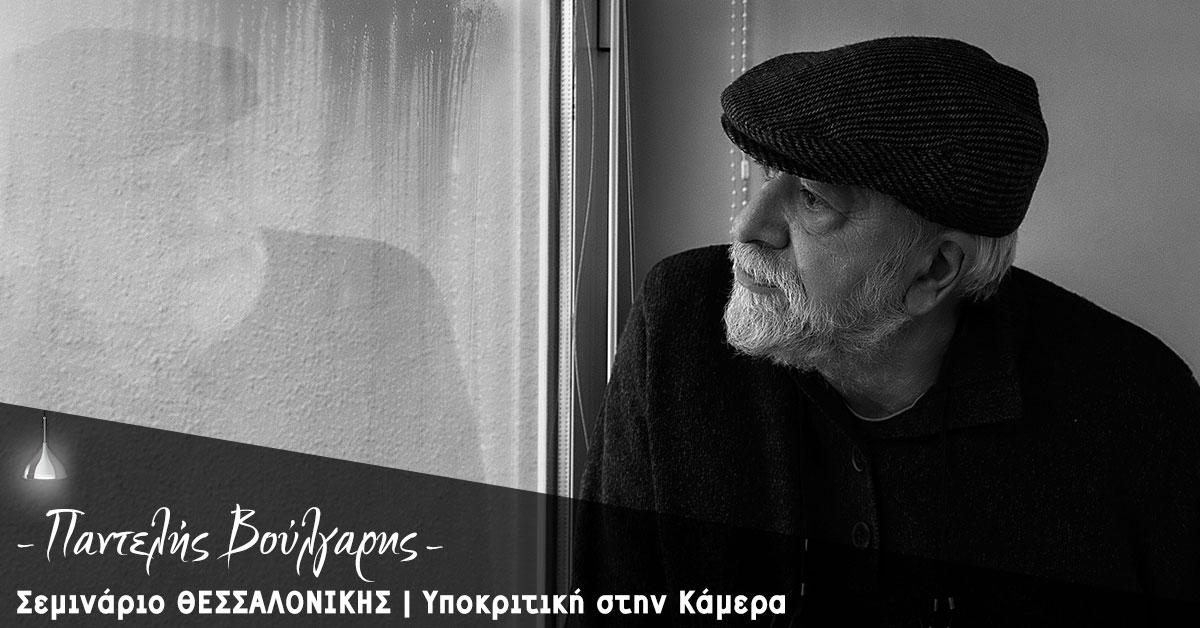 Ο Διεθνούς Φήμης Σκηνοθέτης Παντελής Βούλγαρης στην Θεσσαλονίκη!