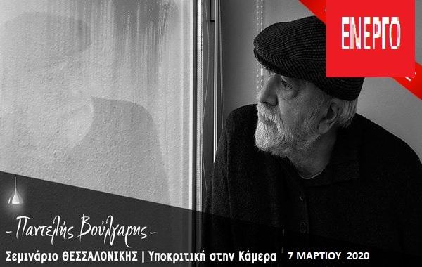 ΣΕΜΙΝΑΡΙΟ ΠΑΝΤΕΛΗ ΒΟΥΛΓΑΡΗ 7 ΜΑΡΤΙΟΥ 2020
