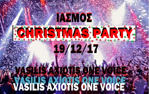 CRISTMAS PARTY ΙΑΣΜΟΥ 19/12/17