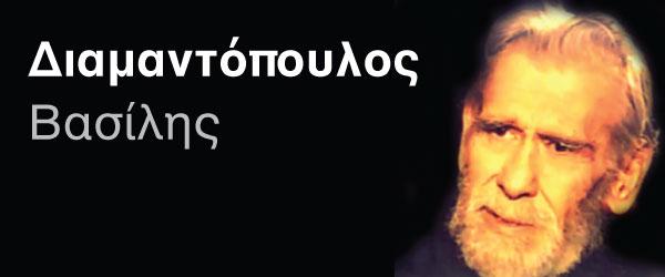 Βασίλης Διαμαντόπουλος