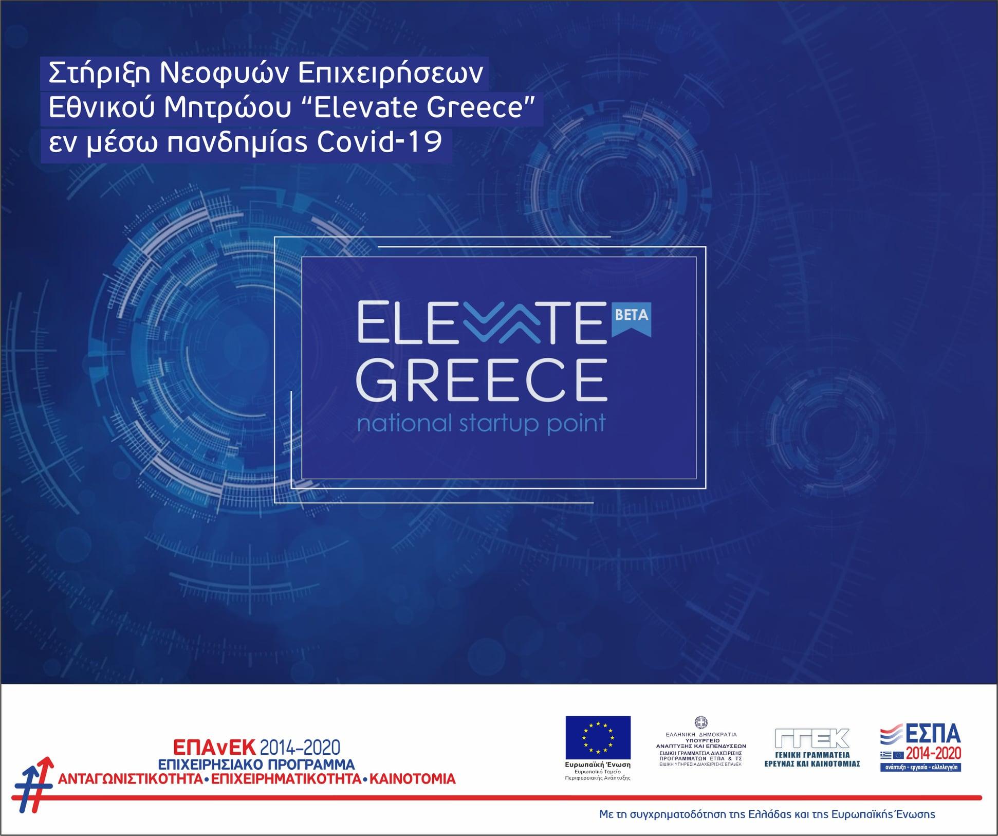 Στήριξη Επιχειρήσεων Εθνικού Μητρώου Νεοφυών Επιχειρήσεων - Βουζουνεράκης Γιώργος & Συνεργάτες