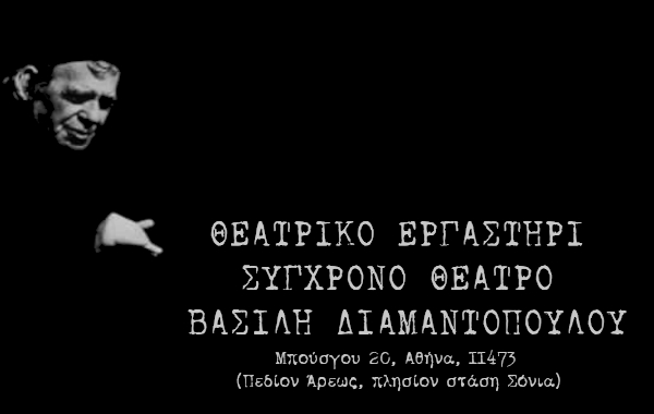 ΘΕΑΤΡΙΚΟ ΕΡΓΑΣΤΗΡΙ ΣΥΓΧΡΟΝΟ ΘΕΑΤΡΟ ΒΑΣΙΛΗ ΔΙΑΜΑΝΤΟΠΟΥΛΟΥ