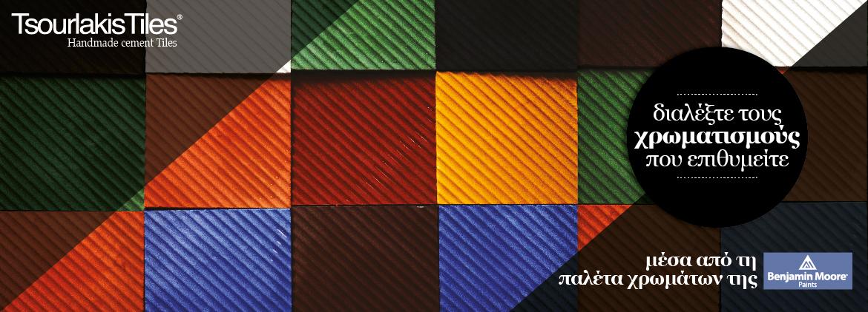 Σε ότι χρώμα επιθυμείτε - TsourlakisTiles