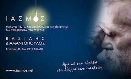 ΣΥΝΕΝΤΕΥΞΗ ΒΑΣΙΛΗ ΔΙΑΜΑΝΤΟΠΟΥΛΟΥ ΣΤΟ SEVEN-X
