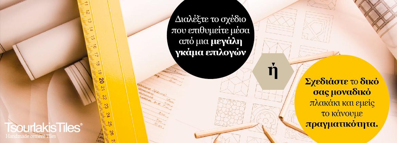Σχεδιάστε το δικό σας Πλακάκι - TsourlakisTiles