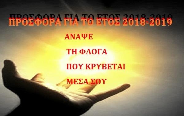 ΚΑΝΕ ΤΗΝ ΕΓΓΡΑΦΗ ΣΟΥ ΤΩΡΑ ΓΙΑ ΤΟ ΕΤΟΣ 2018-2019