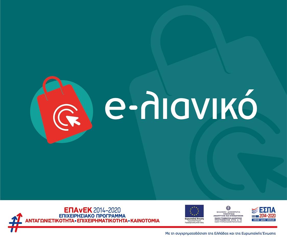 Δημιουργία ή αναβάθμιση ηλεκτρονικού καταστήματος (e-shop) - Βουζουνεράκης Γιώργος & Συνεργάτες