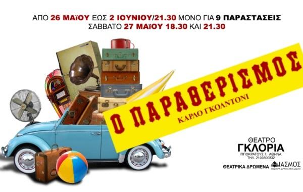 ΕΠΑΓΓΕΛΜΑΤΙΚΕΣ ΠΑΡΑΣΤΑΣΕΙΣ 2016-2017