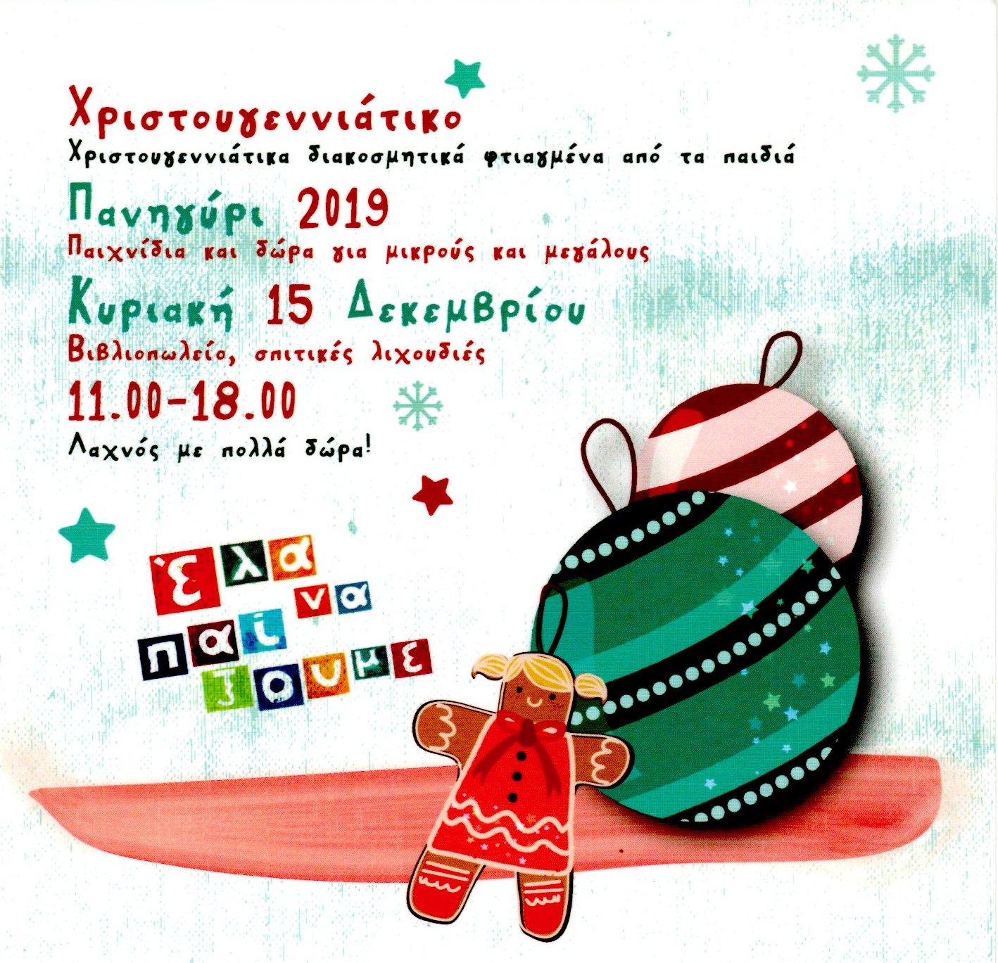 Χριστουγεννιατικο Πανηγυρι 2019
