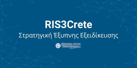 Χρηματοδοτήσεις Περιφέρειας Κρήτης - Βουζουνεράκης Γιώργος & Συνεργάτες