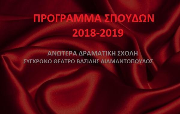 ΠΡΟΓΡΑΜΜΑ ΣΠΟΥΔΩΝ 2018-2019