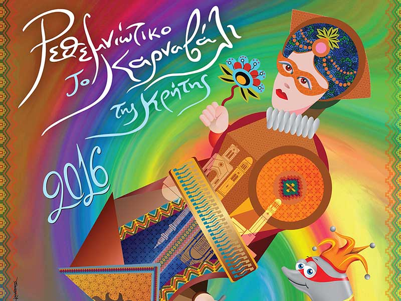 Αφίσα Ρεθυμνιώτικο Καρναβάλι 2016