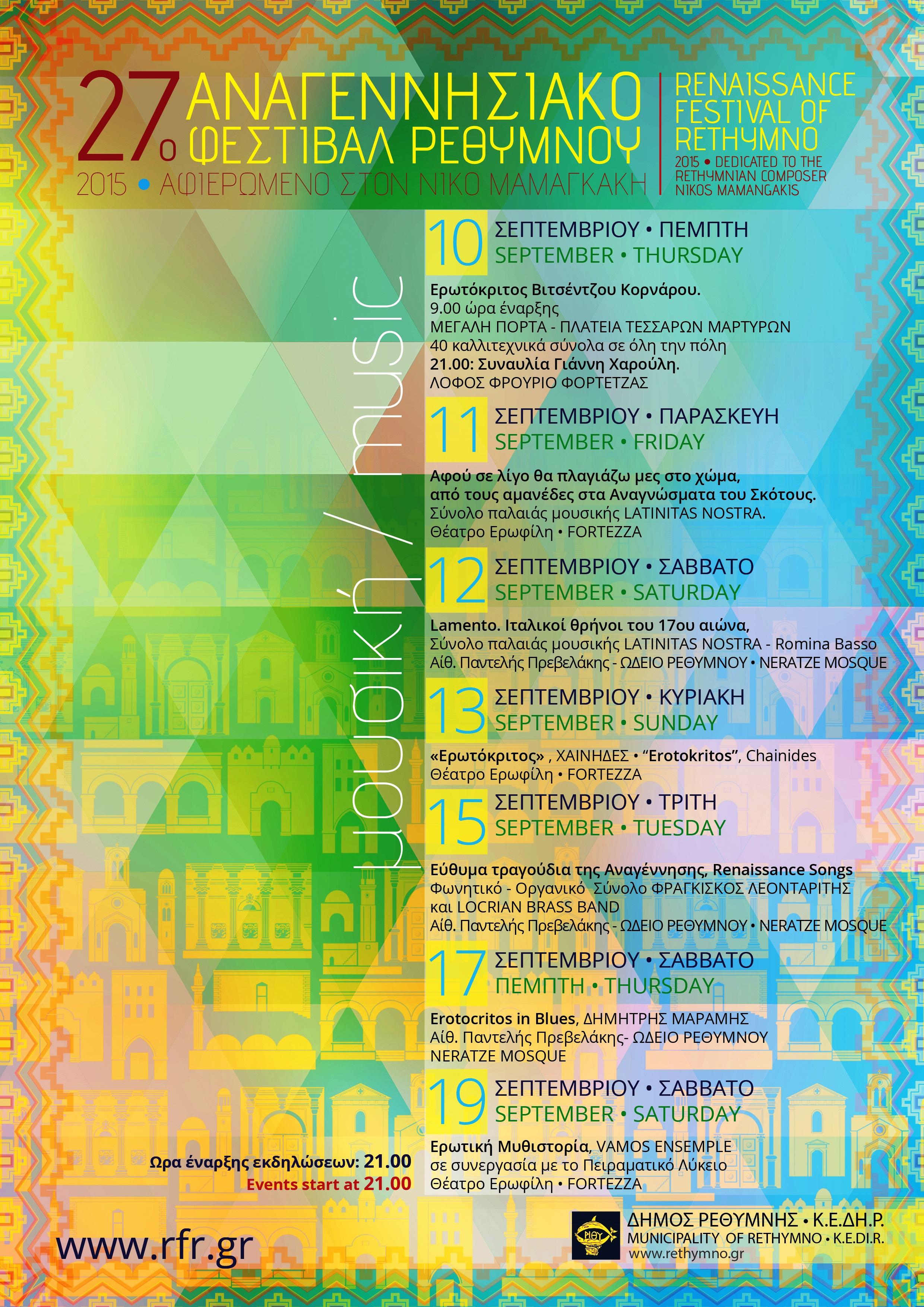27ο Αναγεννησιακό Φεστιβάλ Ρεθύμνου