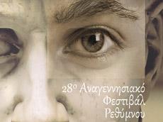 28th Renaissance Festival - Rethymno
