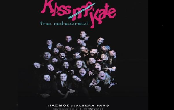 KissThem Kate