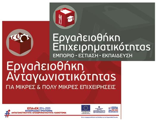 Εργαλειοθήκη Επιχειρηματικότητας/Ανταγωνιστικότητας - Βουζουνεράκης Γιώργος & Συνεργάτες