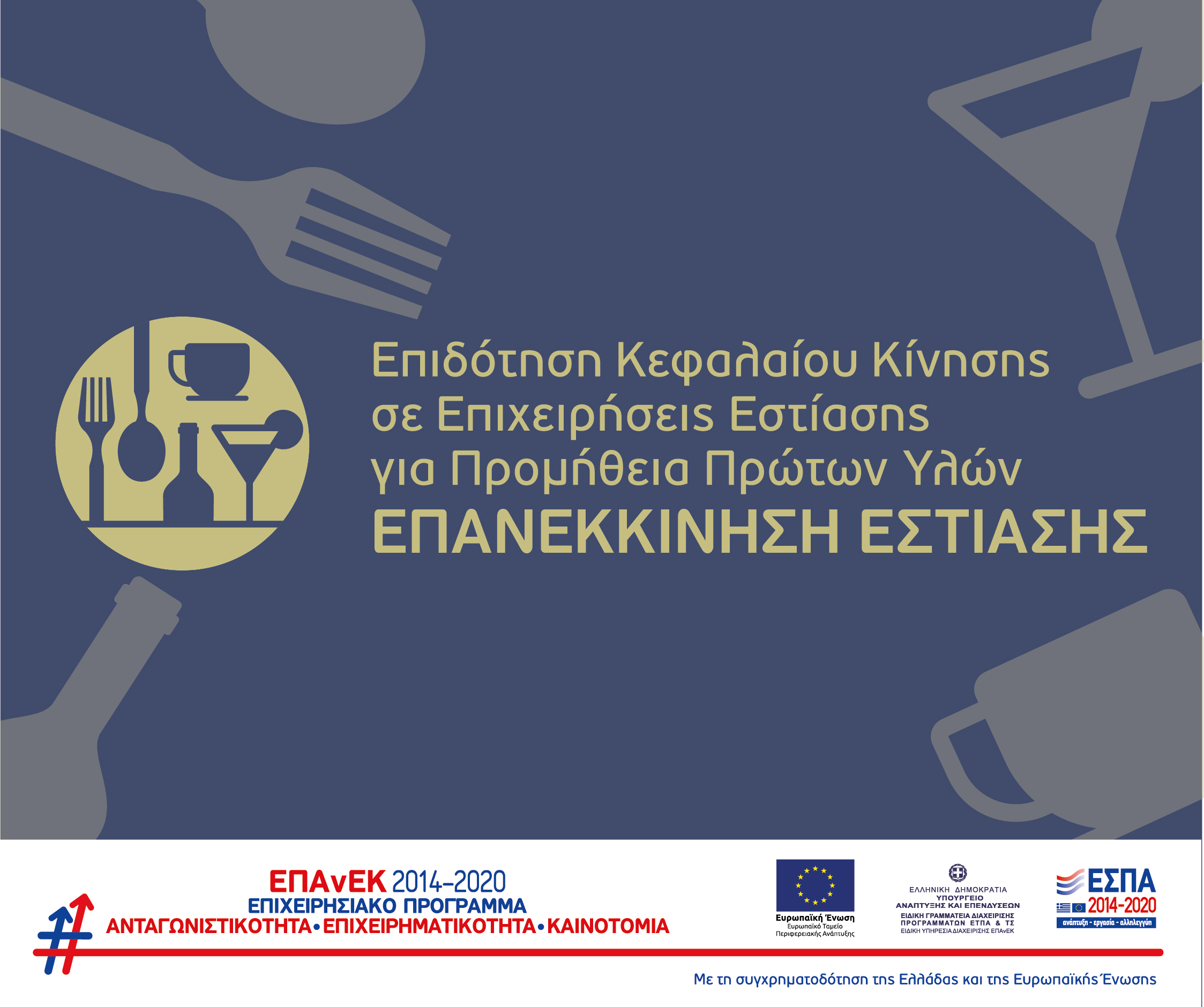 Επιδότηση Κεφαλαίου Κίνησης σε Επιχειρήσεις Εστίασης - Βουζουνεράκης Γιώργος & Συνεργάτες