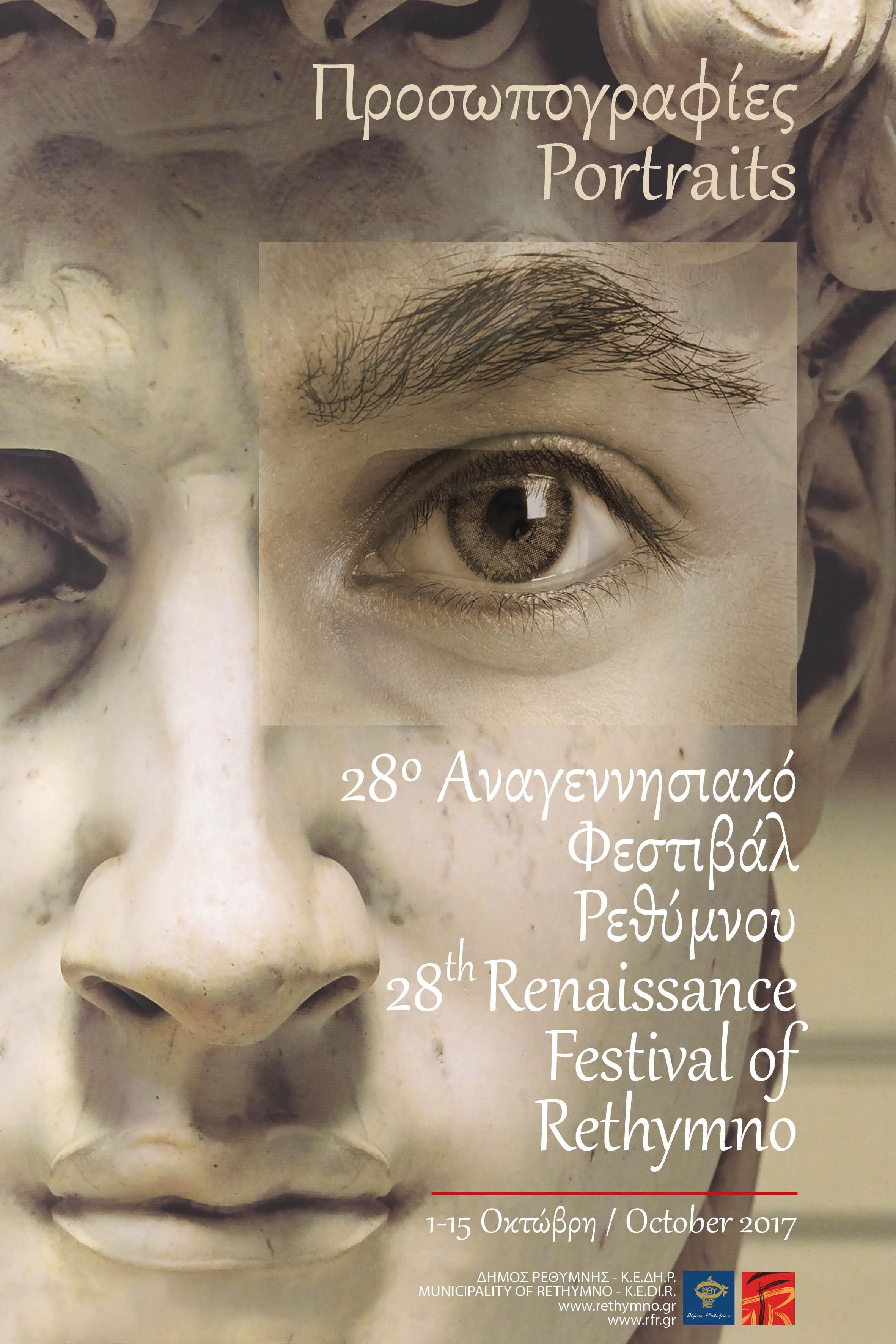 2017 Festival