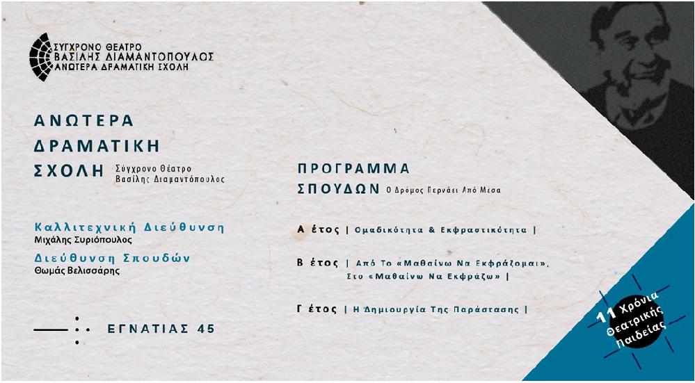 ΠΡΟΓΡΑΜΜΑ ΣΠΟΥΔΩΝ 2017-2018