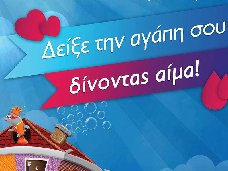 Η Γιορτή της Αγάπης πλησιάζει!