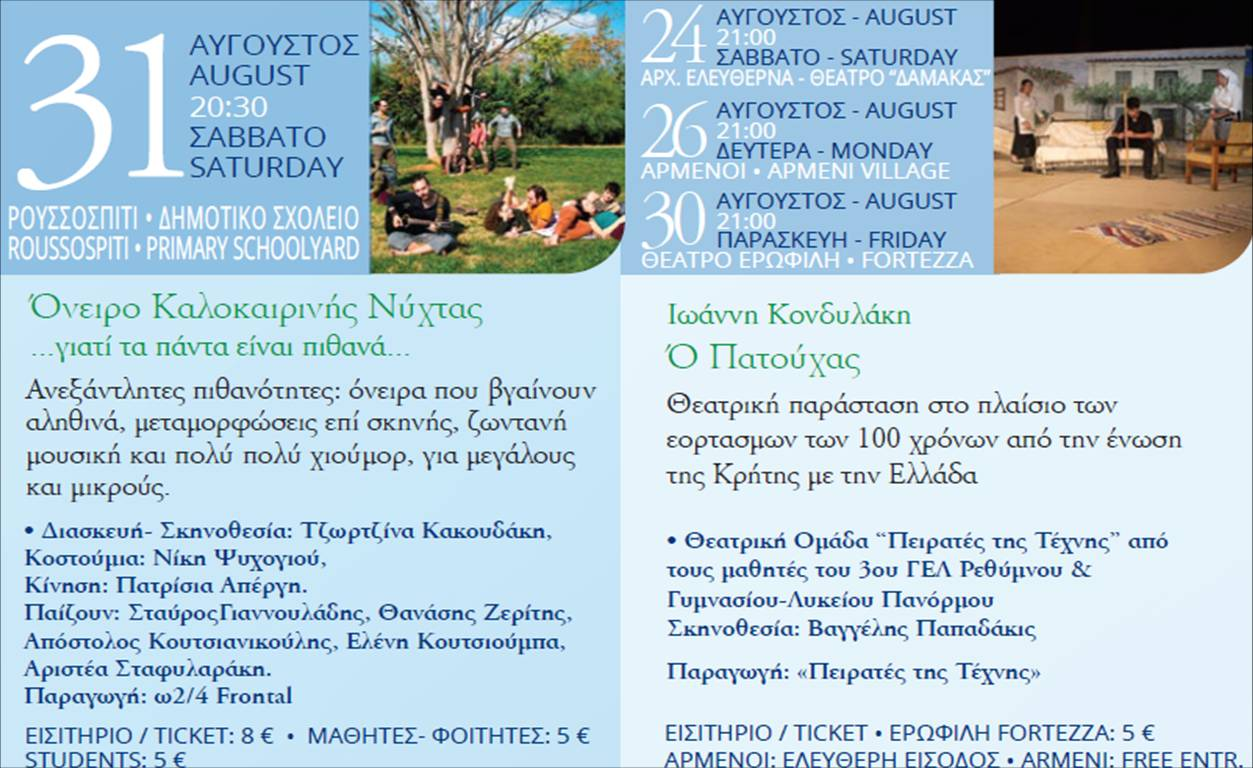Το Αναγεννησιακό Φεστιβάλ μεταφέρεται στους οικισμούς του Δήμου Ρεθύμνης.