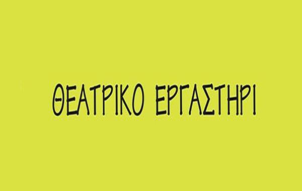 ΘΕΑΤΡΙΚΟ ΕΡΓΑΣΤΗΡΙ ΔΙΕΤΟΥΣ ΦΟΙΤΗΣΗΣ