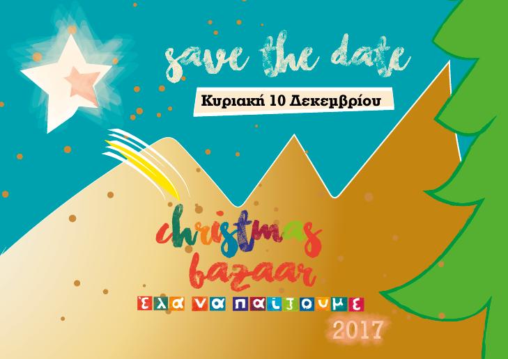 Χριστουγεννιατικο Πανηγυρι 2017