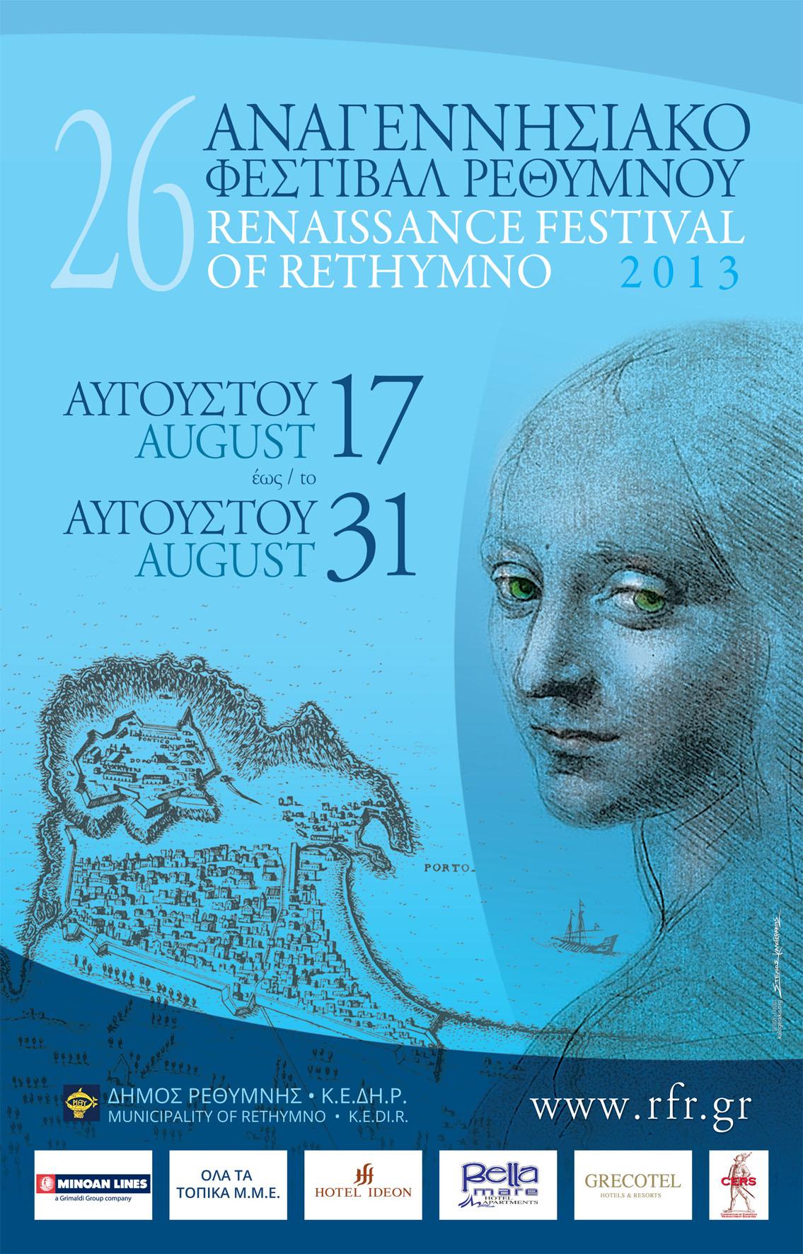 26th Rethymno Renaissance Festival