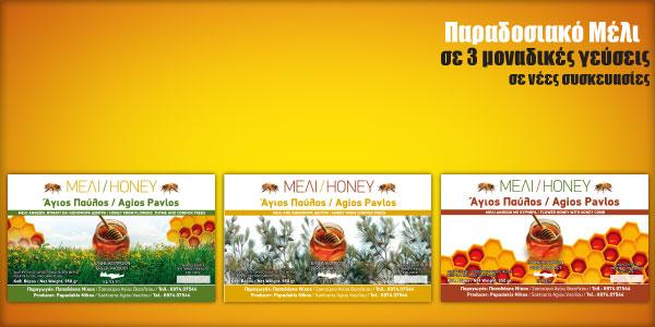 Agios Pavlos - 3 unique flavors!