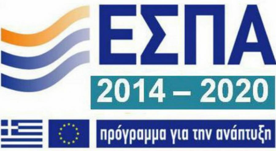 Νέα Προγράμματα ΕΣΠΑ 2014 – 2020 - Βουζουνεράκης Γιώργος & Συνεργάτες