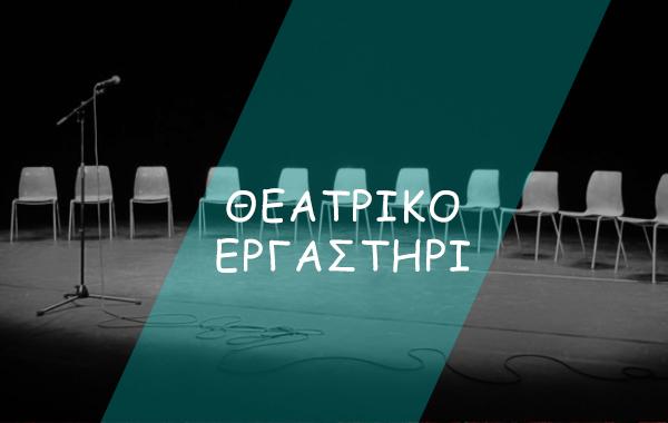 ΘΕΑΤΡΙΚΟ ΕΡΓΑΣΤΗΡΙ