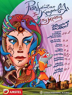 2013 Event