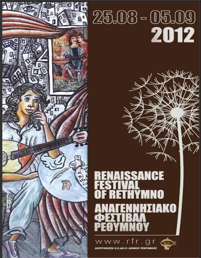 Εκδηλώσεις Αναγεννησιακού Φεστιβάλ 2012