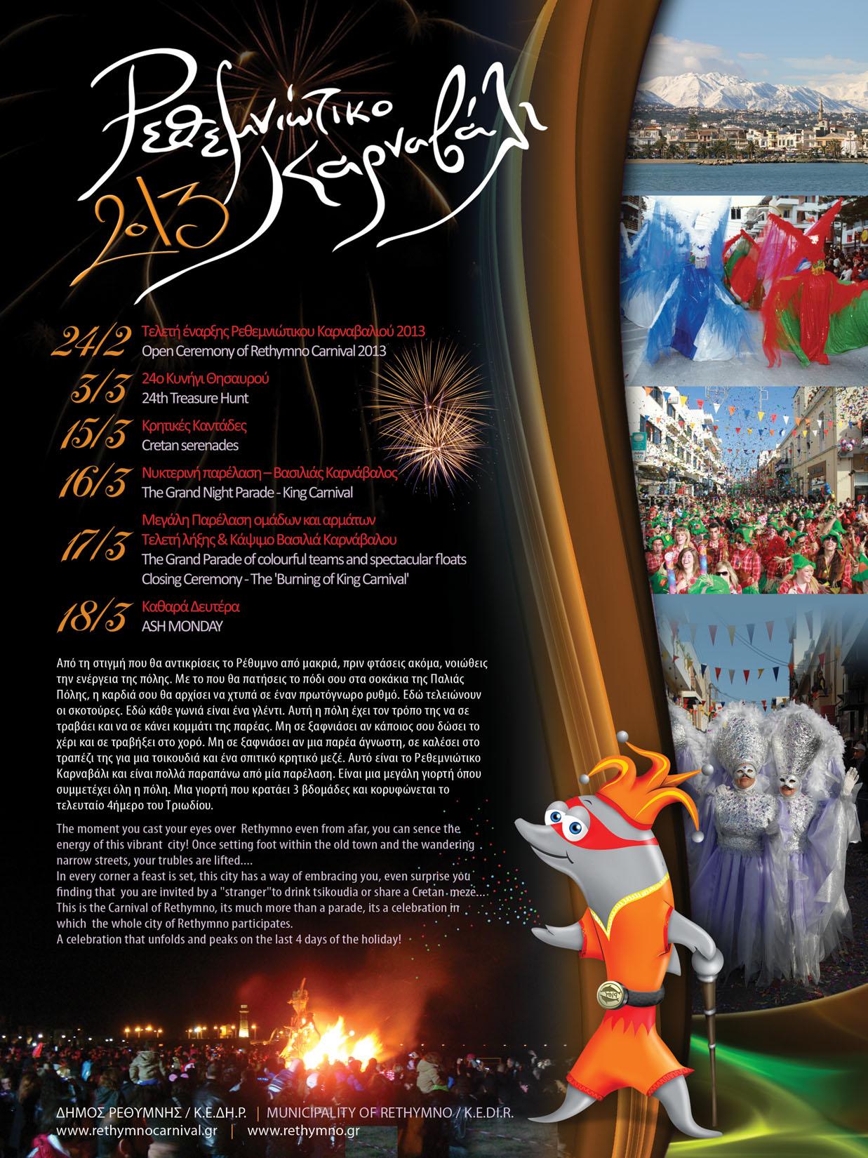Carnival of Rethymno 2013