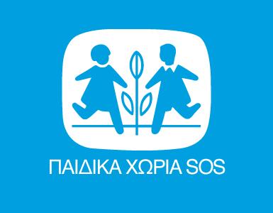 Image - Παιδικά χωριά SOS