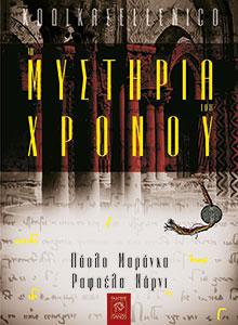 Publish Portfolio - Τα Μυστήρια του Χρόνου