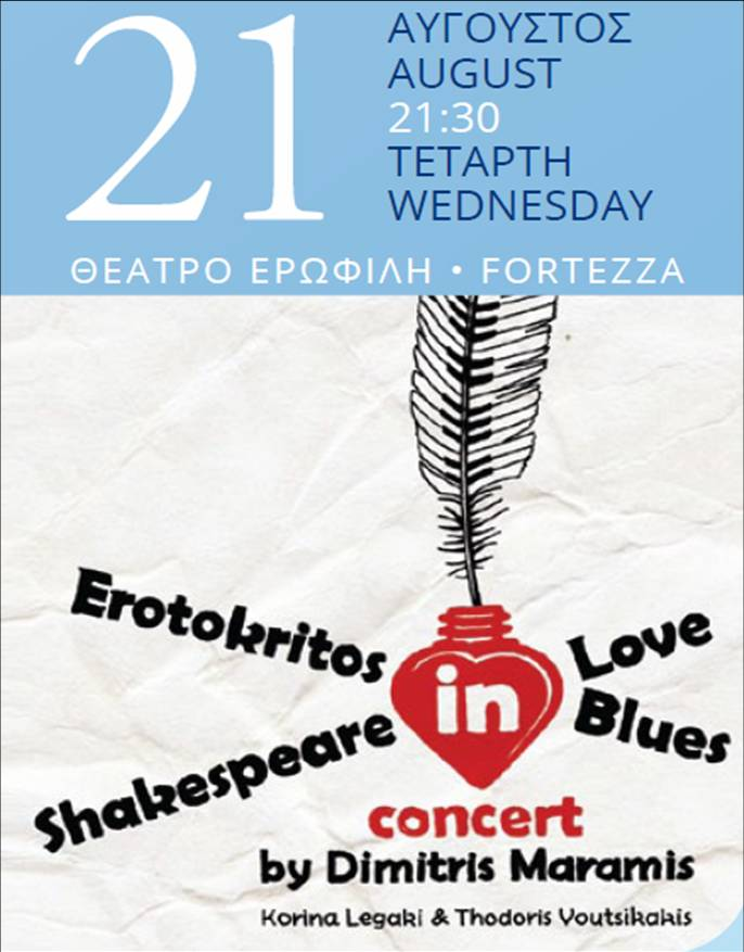 Renaissance festival renaissance festival erotokritos in blues shakespeare in love stopboris Images