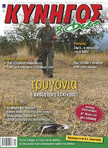 Publish Portfolio - Κυνηγός και Φύση