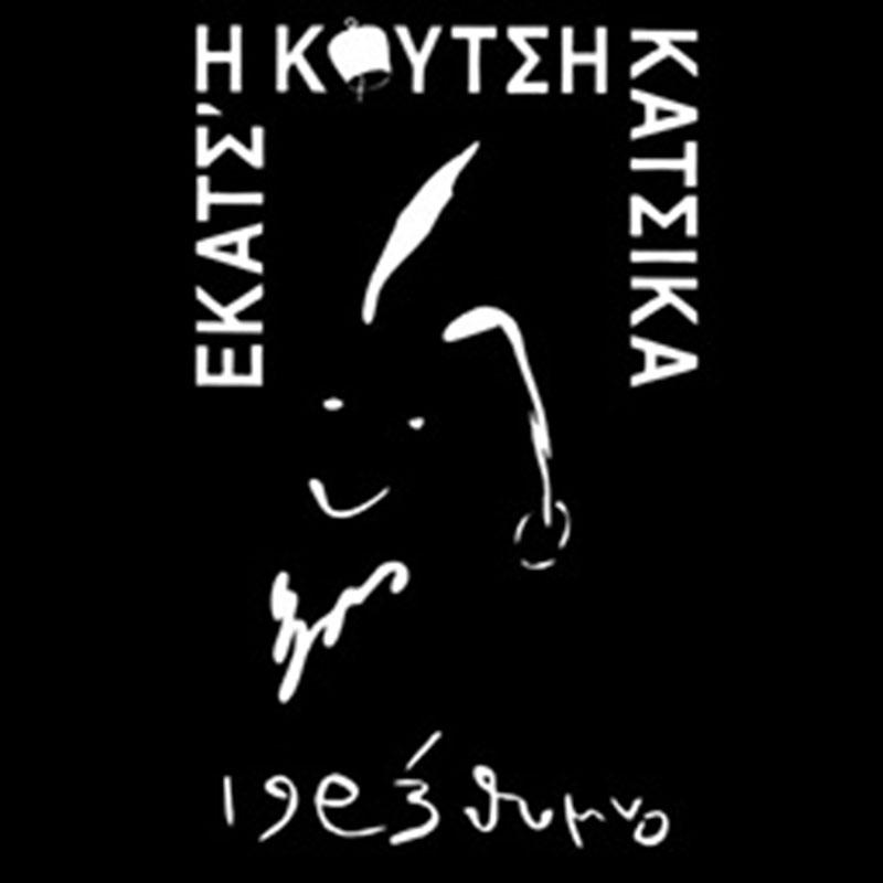 Ekats' i Koutsi Katsika