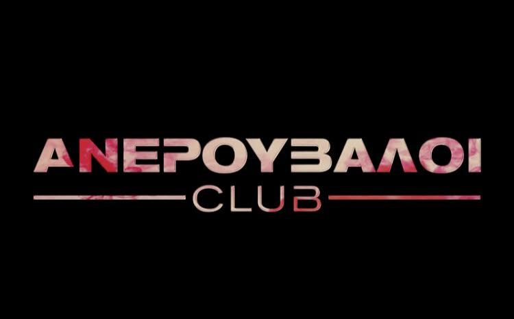 Ανερούβαλοι Club