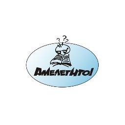 Ameletiti -